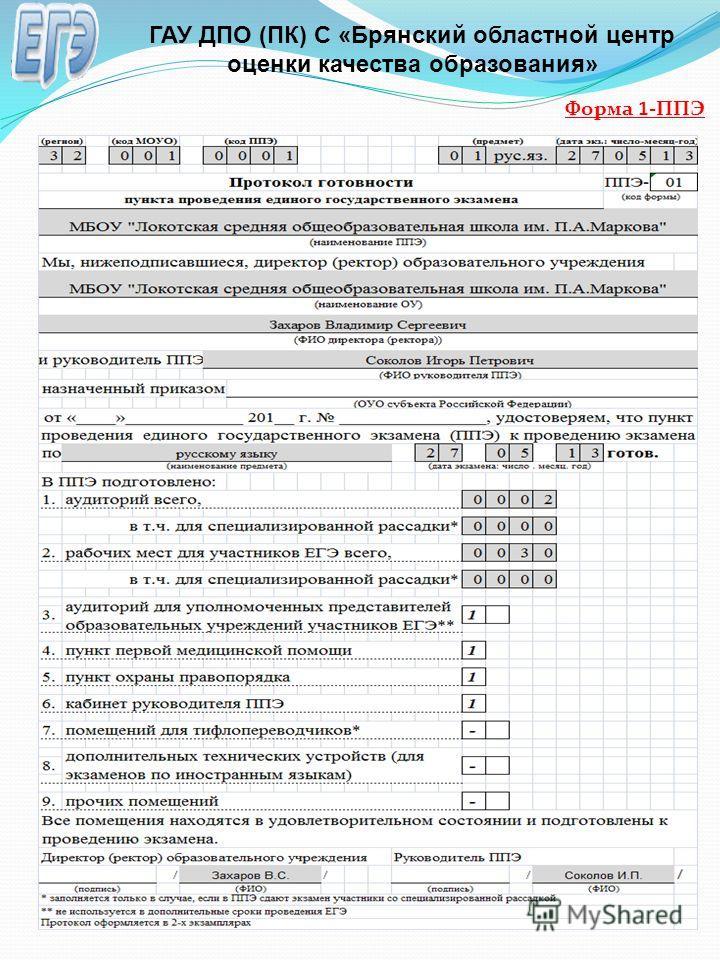 ГАУ ДПО (ПК) С «Брянский областной центр оценки качества образования» Форма 1-ППЭ