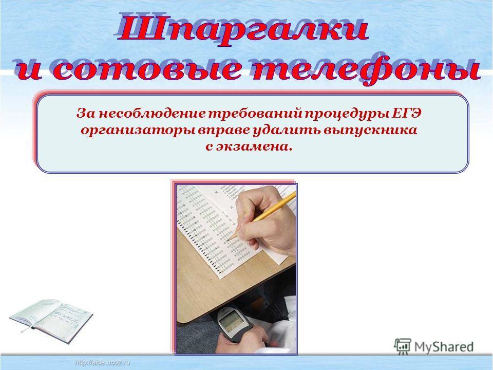 За несоблюдение требований процедуры ЕГЭ организаторы вправе удалить выпускника с экзамена.