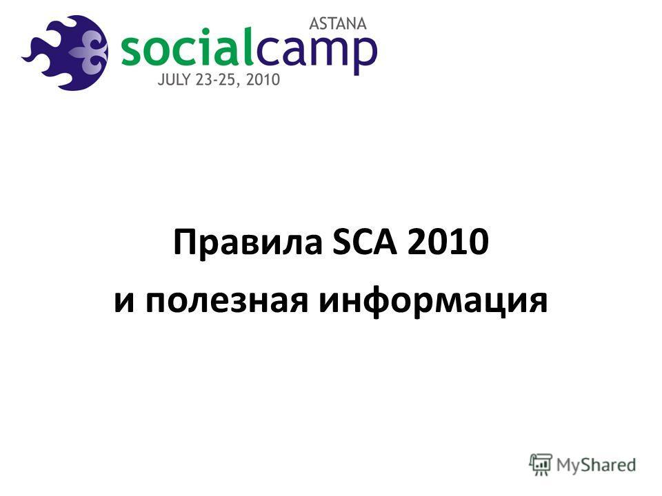 Правила SCA 2010 и полезная информация