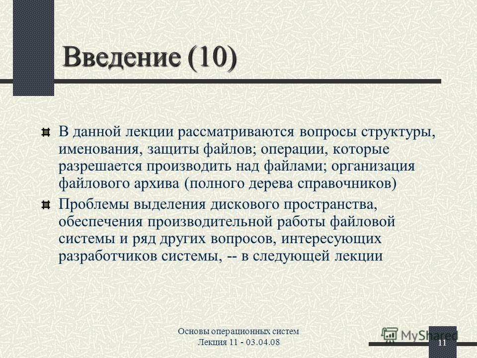 Основы операционных систем Лекция 11 - 03.04.0811 Введение (10) В данной лекции рассматриваются вопросы структуры, именования, защиты файлов; операции, которые разрешается производить над файлами; организация файлового архива (полного дерева справочн