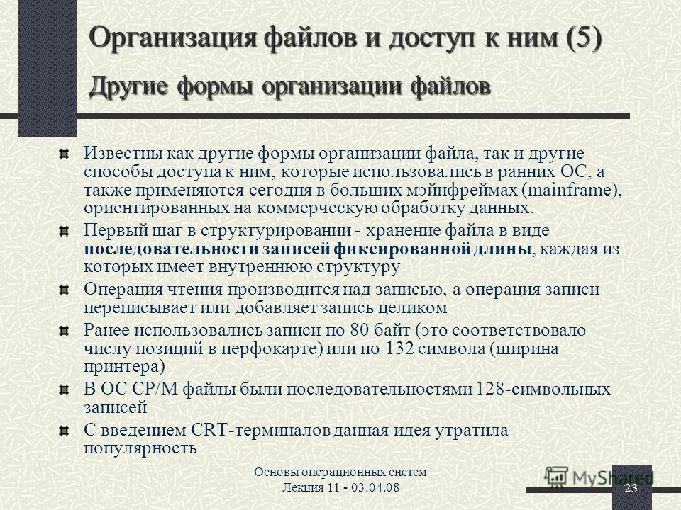 Основы операционных систем Лекция 11 - 03.04.0823 Организация файлов и доступ к ним(5) Другие формы организации файлов Организация файлов и доступ к ним (5) Другие формы организации файлов Известны как другие формы организации файла, так и другие спо