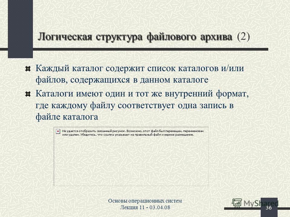 Основы операционных систем Лекция 11 - 03.04.0836 Логическая структура файлового архива Логическая структура файлового архива (2) Каждый каталог содержит список каталогов и/или файлов, содержащихся в данном каталоге Каталоги имеют один и тот же внутр