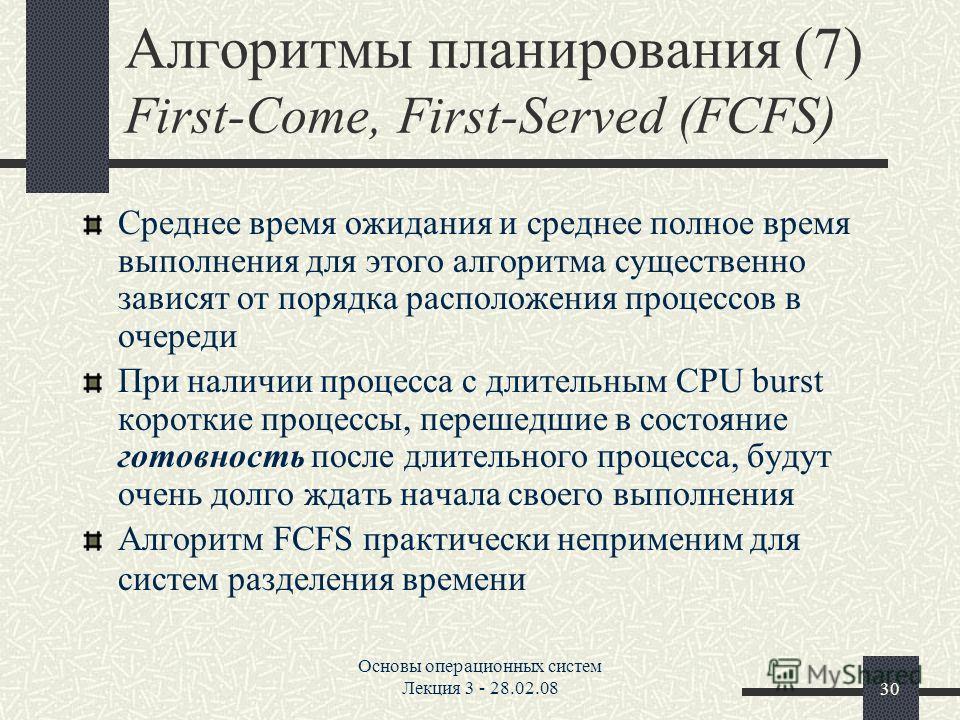 Основы операционных систем Лекция 3 - 28.02.0830 Алгоритмы планирования (7) First-Come, First-Served (FCFS) Среднее время ожидания и среднее полное время выполнения для этого алгоритма существенно зависят от порядка расположения процессов в очереди П