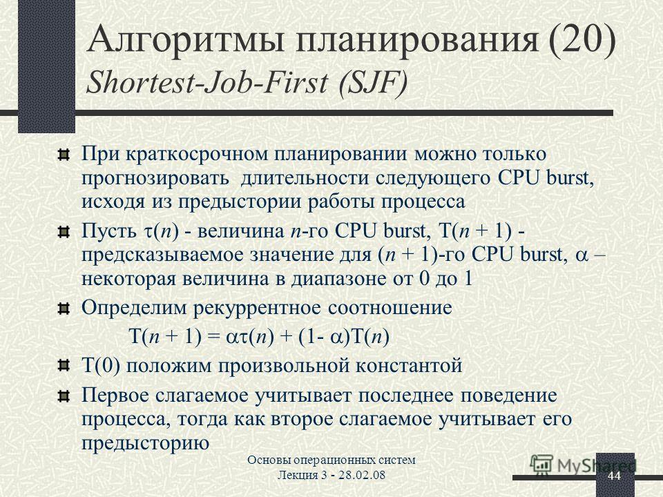 Основы операционных систем Лекция 3 - 28.02.0844 Алгоритмы планирования (20) Shortest-Job-First (SJF) При краткосрочном планировании можно только прогнозировать длительности следующего CPU burst, исходя из предыстории работы процесса Пусть (n) - вели