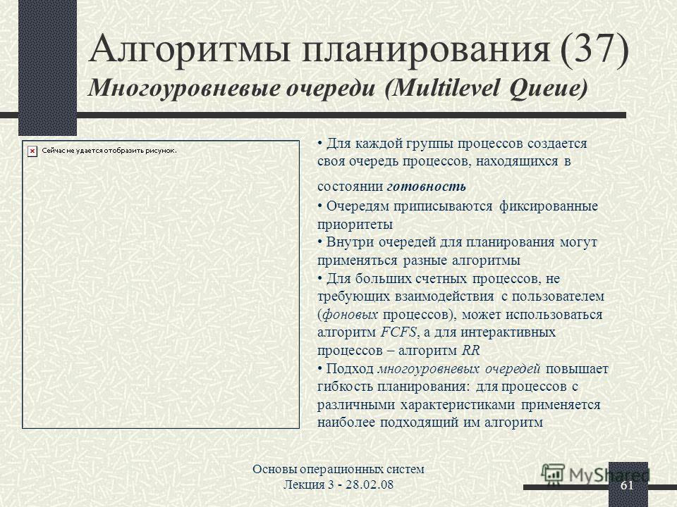 Основы операционных систем Лекция 3 - 28.02.0861 Алгоритмы планирования (37) Многоуровневые очереди (Multilevel Queue) Для каждой группы процессов создается своя очередь процессов, находящихся в состоянии готовность Очередям приписываются фиксированн