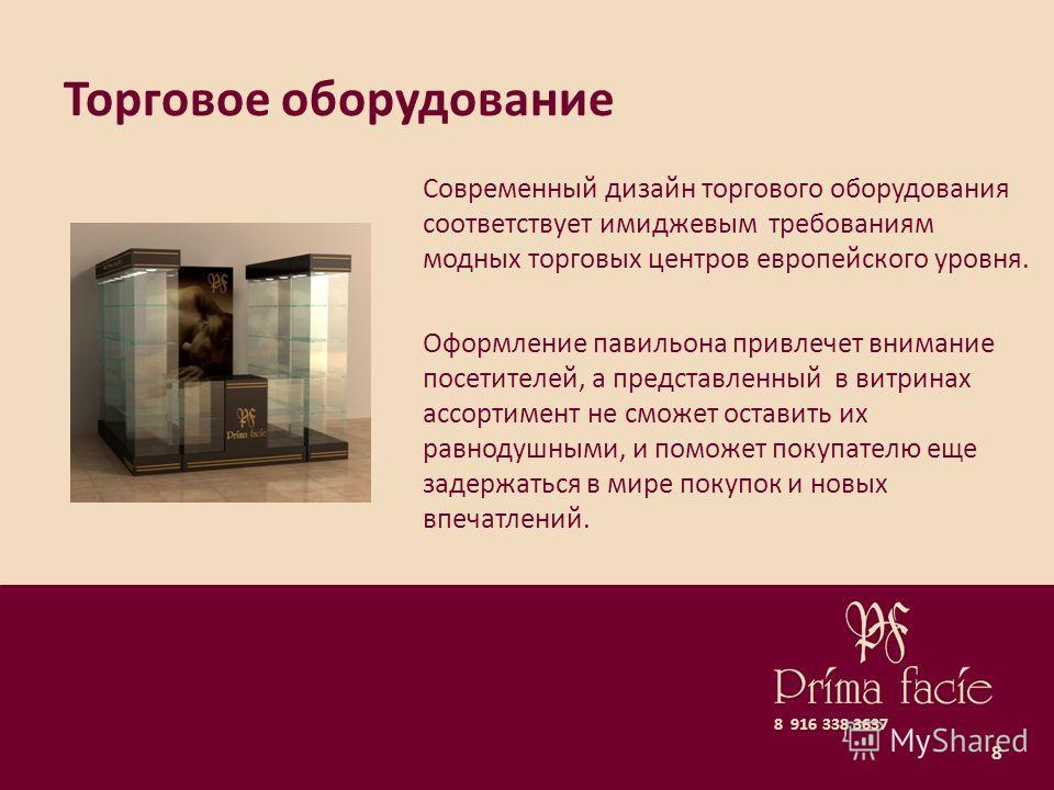 Торговое оборудование Современный дизайн торгового оборудования соответствует имиджевым требованиям модных торговых центров европейского уровня. Оформление павильона привлечет внимание посетителей, а представленный в витринах ассортимент не сможет ос