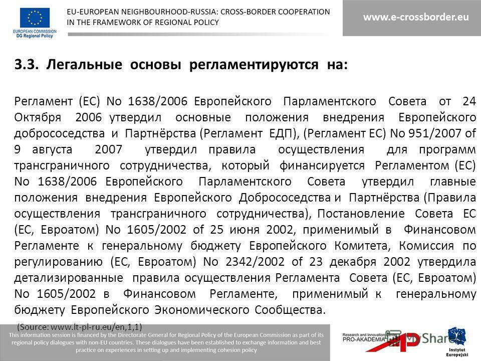 3.3. Легальные основы регламентируются на: Регламент (EC) No 1638/2006 Европейского Парламентского Совета от 24 Октября 2006 утвердил основные положения внедрения Европейского добрососедства и Партнёрства (Регламент ЕДП), (Регламент EC) No 951/2007 o