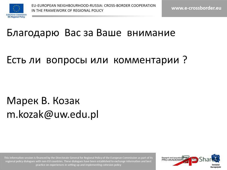 Благодарю Вас за Ваше внимание Есть ли вопросы или комментарии ? Марек В. Козак m.kozak@uw.edu.pl
