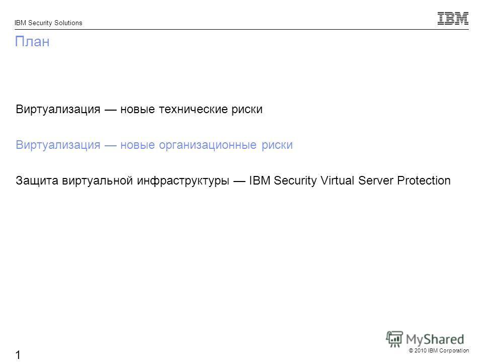 © 2010 IBM Corporation IBM Security Solutions 11 План Виртуализация новые технические риски Виртуализация новые организационные риски Защита виртуальной инфраструктуры IBM Security Virtual Server Protection