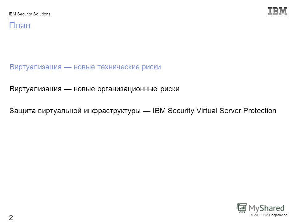 © 2010 IBM Corporation IBM Security Solutions 2 План Виртуализация новые технические риски Виртуализация новые организационные риски Защита виртуальной инфраструктуры IBM Security Virtual Server Protection