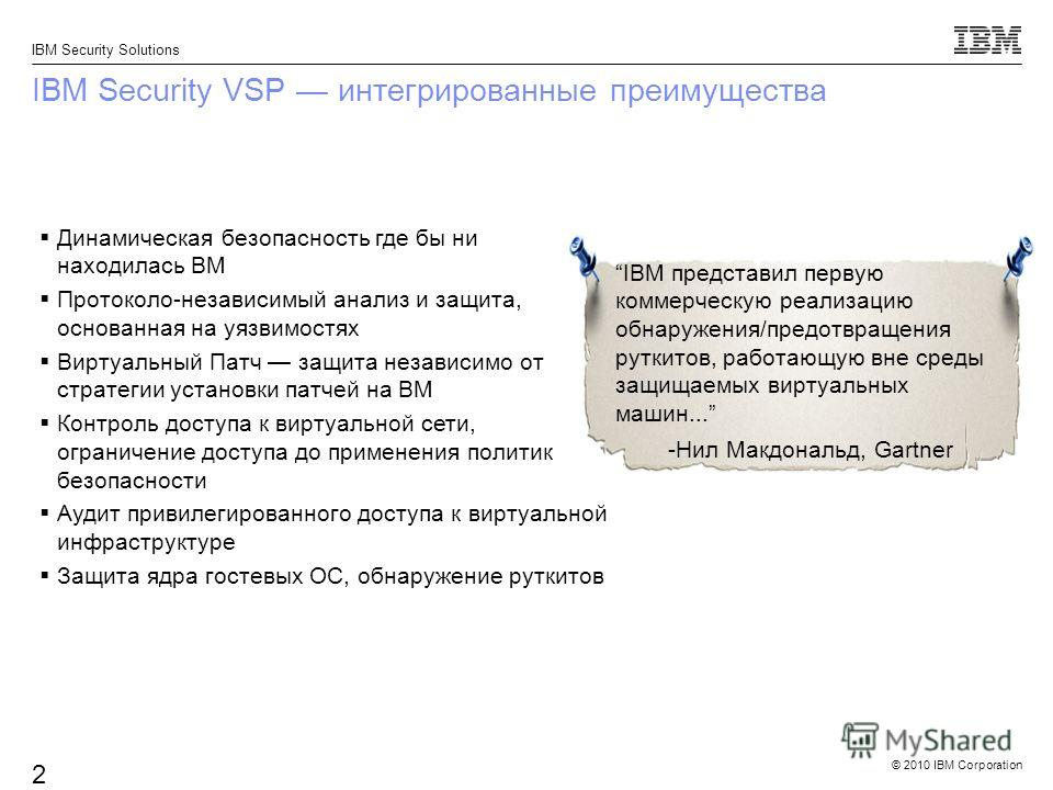© 2010 IBM Corporation IBM Security Solutions 20 IBM Security VSP интегрированные преимущества Динамическая безопасность где бы ни находилась ВМ Протоколо-независимый анализ и защита, основанная на уязвимостях Виртуальный Патч защита независимо от ст
