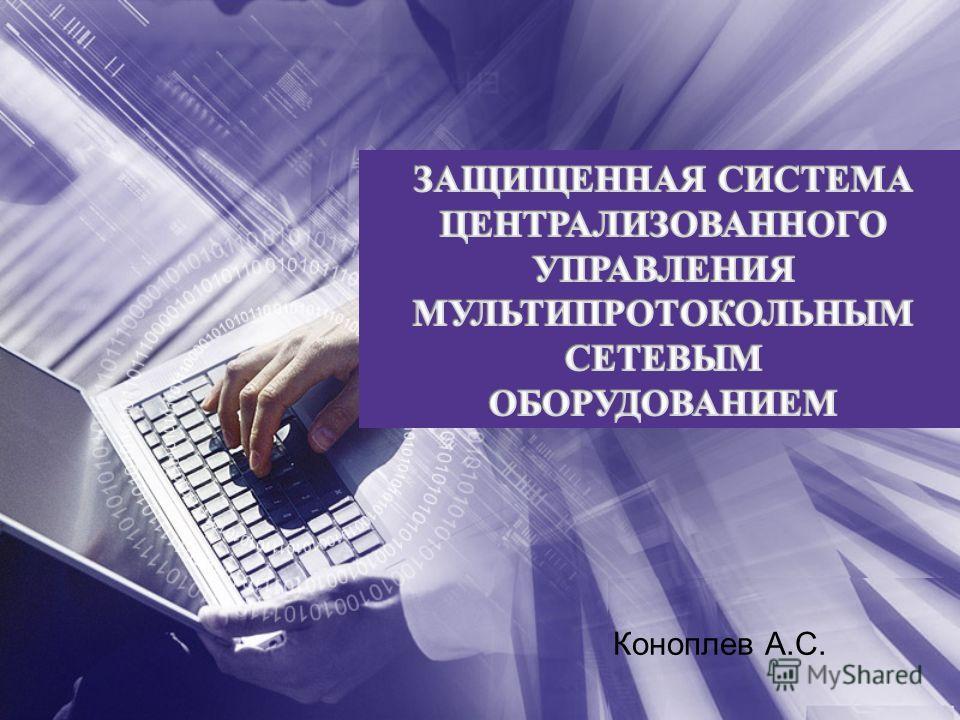 Коноплев А.С.