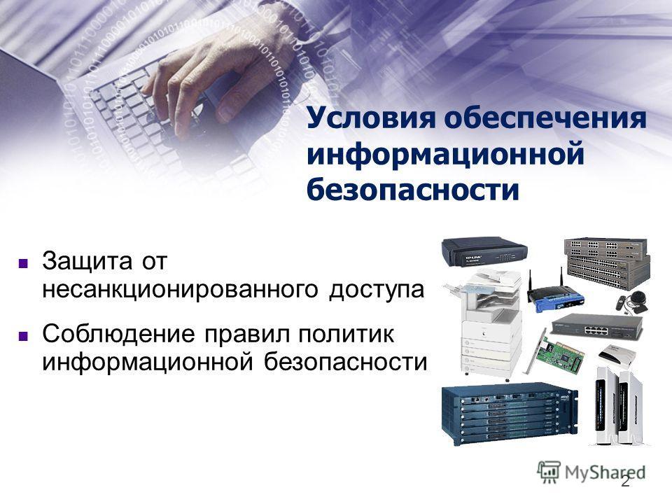 Условия обеспечения информационной безопасности 2 Защита от несанкционированного доступа Соблюдение правил политик информационной безопасности