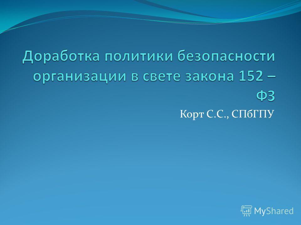 Корт С.С., СПбГПУ