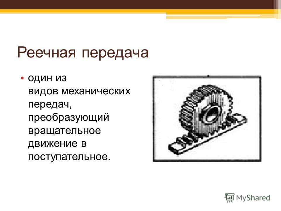 Реечная передача один из видов механических передач, преобразующий вращательное движение в поступательное.