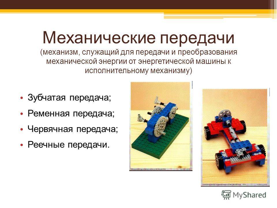 Механические передачи (механизм, служащий для передачи и преобразования механической энергии от энергетической машины к исполнительному механизму) Зубчатая передача; Ременная передача; Червячная передача; Реечные передачи.