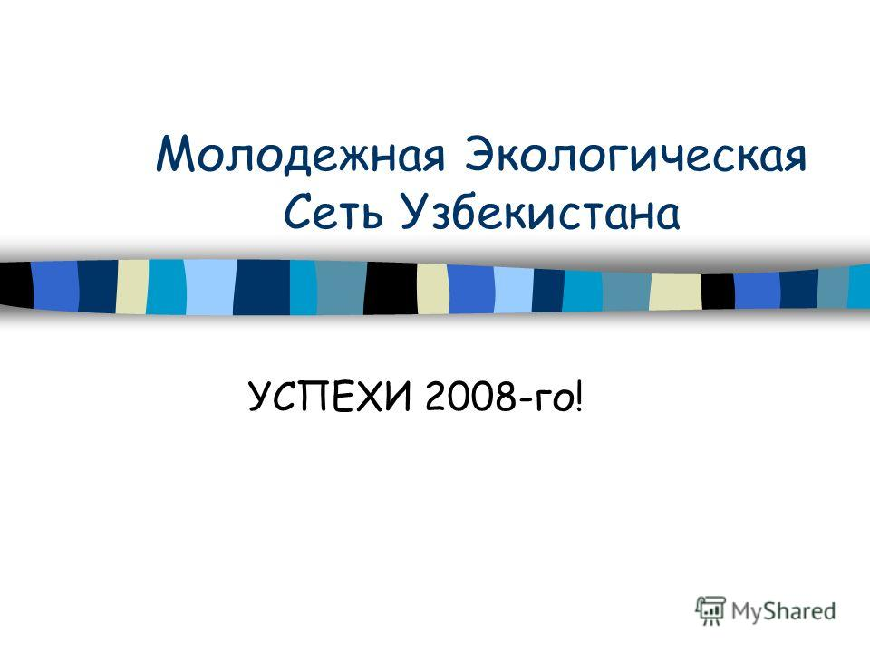 Молодежная Экологическая Сеть Узбекистана УСПЕХИ 2008-го!