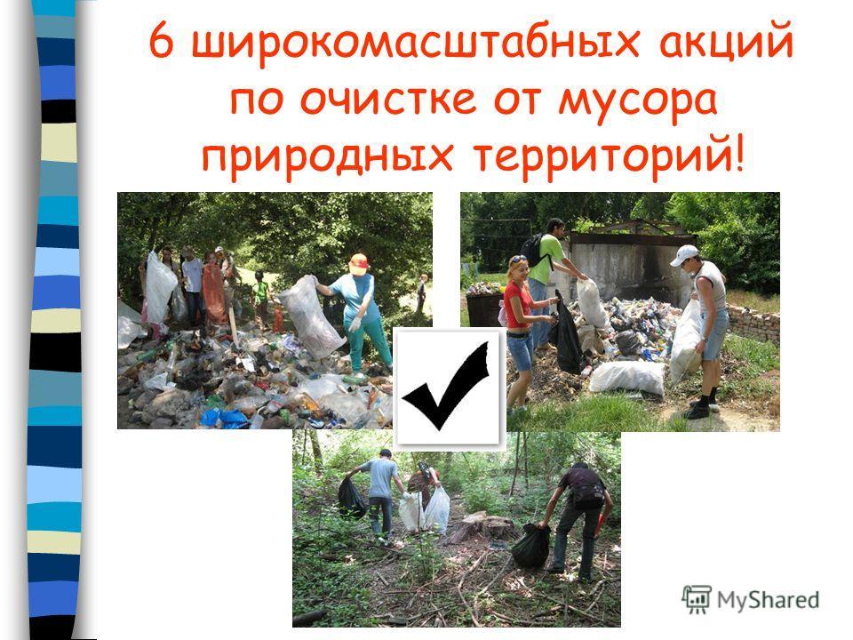 6 широкомасштабных акций по очистке от мусора природных территорий!