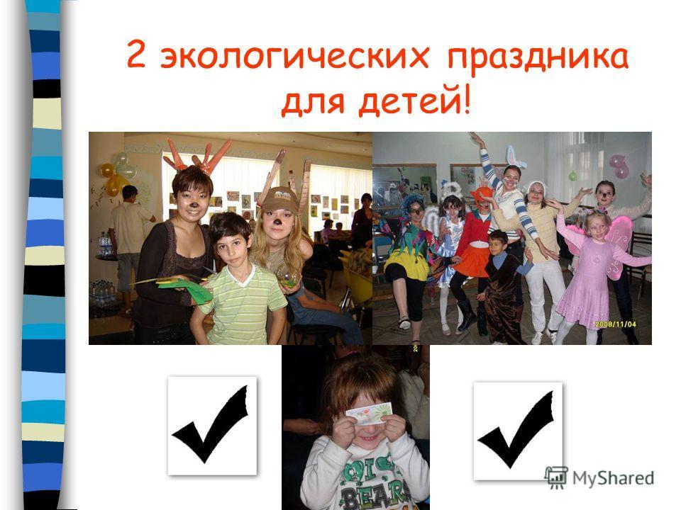 2 экологических праздника для детей!