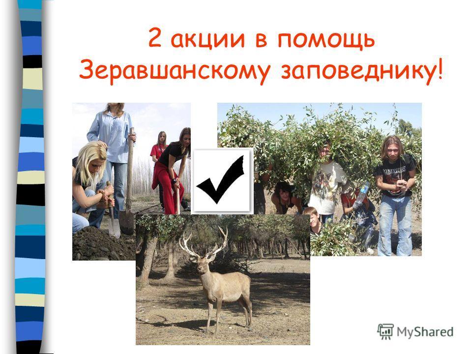 2 акции в помощь Зеравшанскому заповеднику!