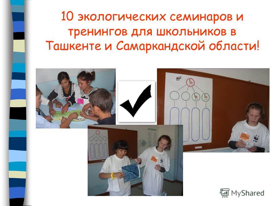 10 экологических семинаров и тренингов для школьников в Ташкенте и Самаркандской области!