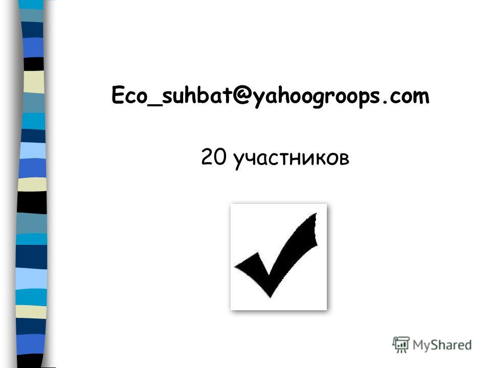 Eco_suhbat@yahoogroops.com 20 участников