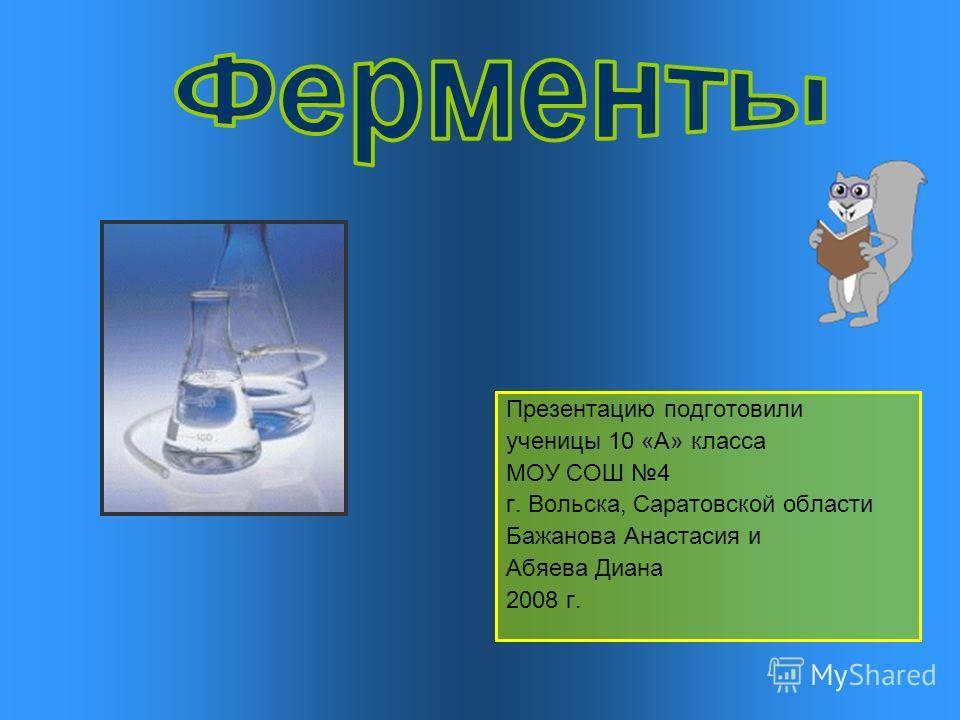 Презентацию подготовили ученицы 10 «А» класса МОУ СОШ 4 г. Вольска, Саратовской области Бажанова Анастасия и Абяева Диана 2008 г.