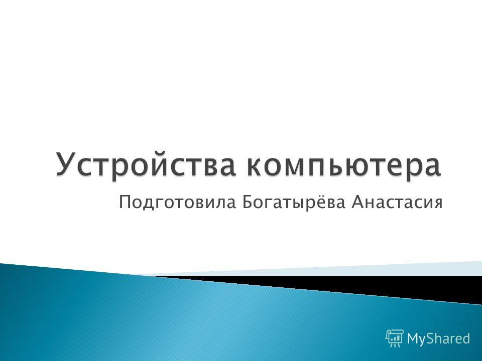 Подготовила Богатырёва Анастасия