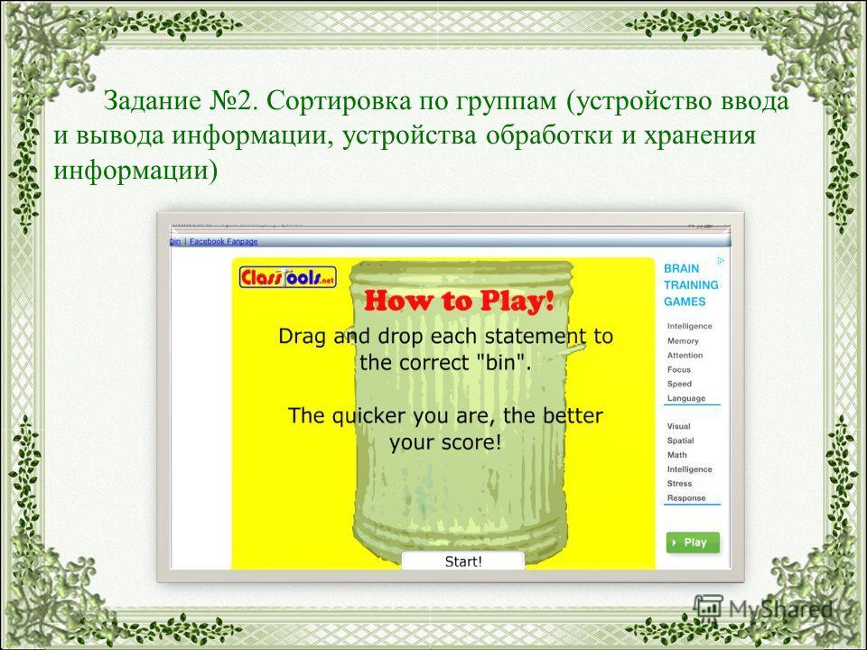 Задание 2. Сортировка по группам (устройство ввода и вывода информации, устройства обработки и хранения информации)