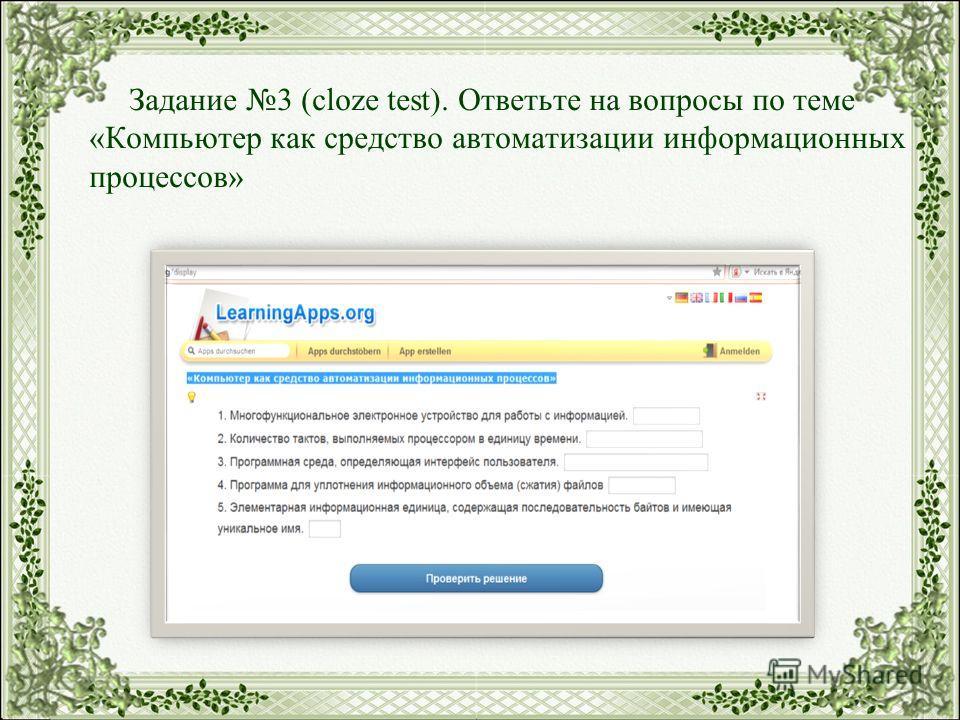 Задание 3 (cloze test). Ответьте на вопросы по теме «Компьютер как средство автоматизации информационных процессов»