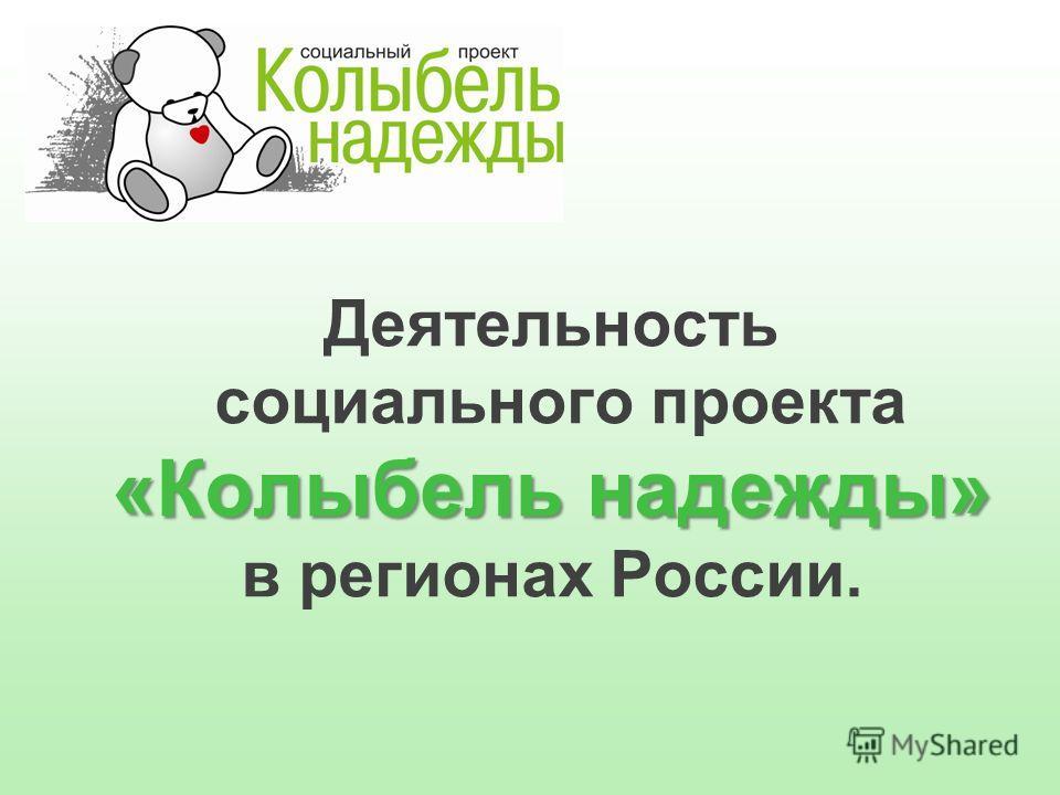 «Колыбель надежды» Деятельность социального проекта «Колыбель надежды» в регионах России.