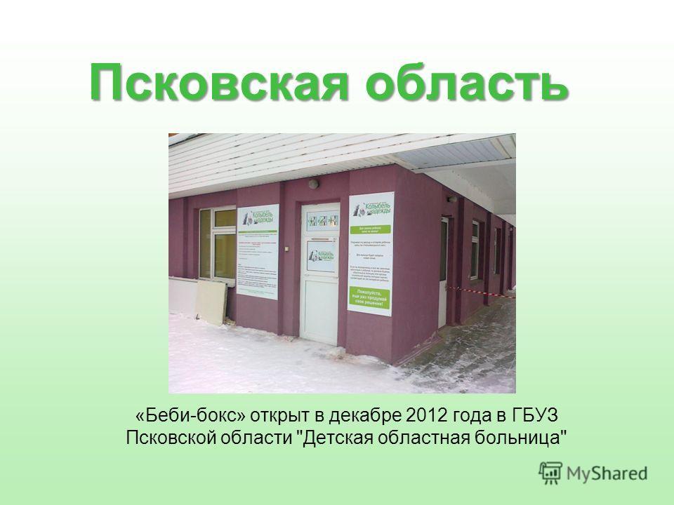 Псковская область «Беби-бокс» открыт в декабре 2012 года в ГБУЗ Псковской области Детская областная больница
