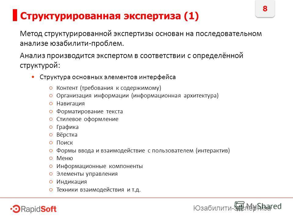 8 Структурированная экспертиза (1) Юзабилити-экспертиза Метод структурированной экспертизы основан на последовательном анализе юзабилити-проблем. Анализ производится экспертом в соответствии с определённой структурой: Структура основных элементов инт