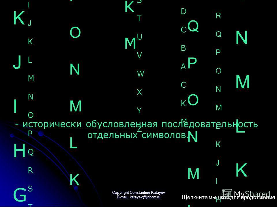 Copyright Constantine Katayev E-mail: katayev@inbox.ru ZYXWVUTSRQPONMLKJIHGFDCBAСKMZYXWVUTSRQPONMLKJIHGFDCBAСKM ZYXWVUTSRQPONMLKJIHGFDCBAСKMZYXWVUTSRQPONMLKJIHGFDCBAСKM ABСDEFGHIJKLMNOPQRSTUVWXYZ ABСDEFGHIJKLMNOPQRSTUVWXYZ ABСDEFGHIJKLMNOPQRSTUVWXYZ