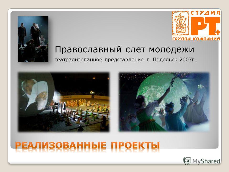 Православный слет молодежи театрализованное представление г. Подольск 2007г.