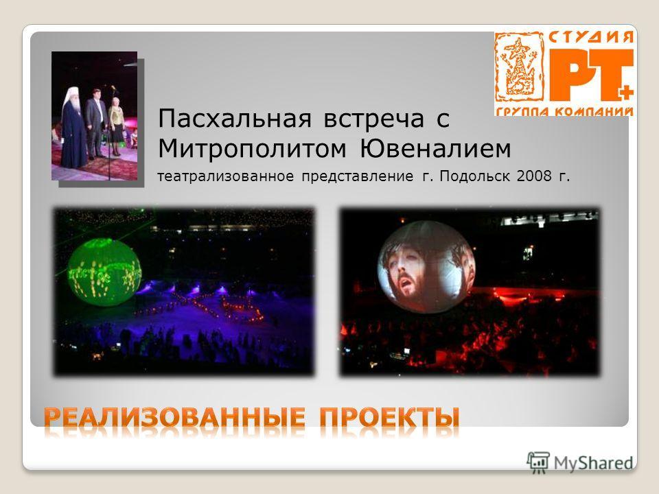 Пасхальная встреча с Митрополитом Ювеналием театрализованное представление г. Подольск 2008 г.