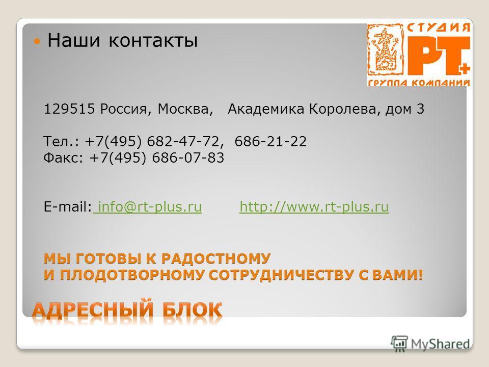 Наши контакты 129515 Россия, Москва, Академика Королева, дом 3 Тел.: +7(495) 682-47-72, 686-21-22 Факс: +7(495) 686-07-83 E-mail: info@rt-plus.ru http://www.rt-plus.ru info@rt-plus.ruhttp://www.rt-plus.ru