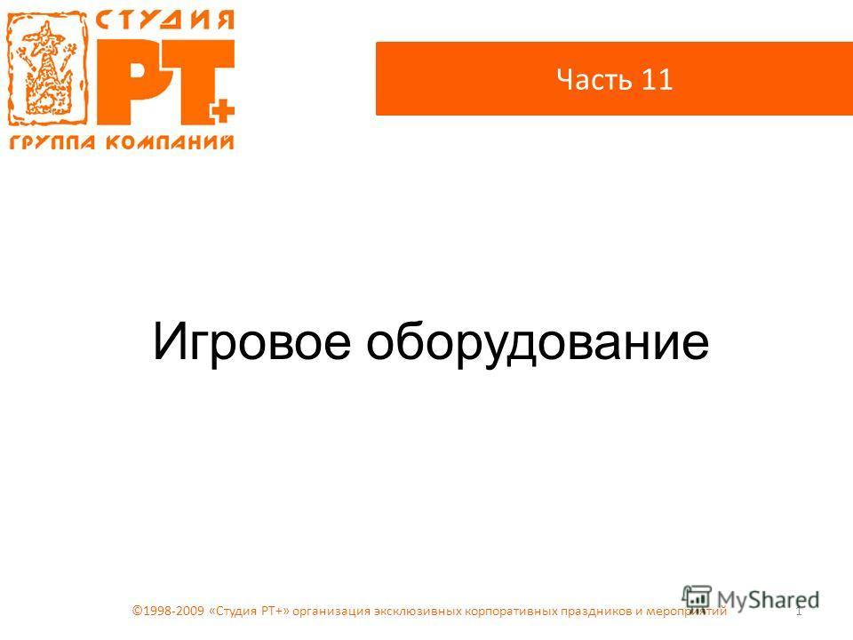 Игровое оборудование 1 Часть 11 ©1998-2009 «Студия РТ+» организация эксклюзивных корпоративных праздников и мероприятий