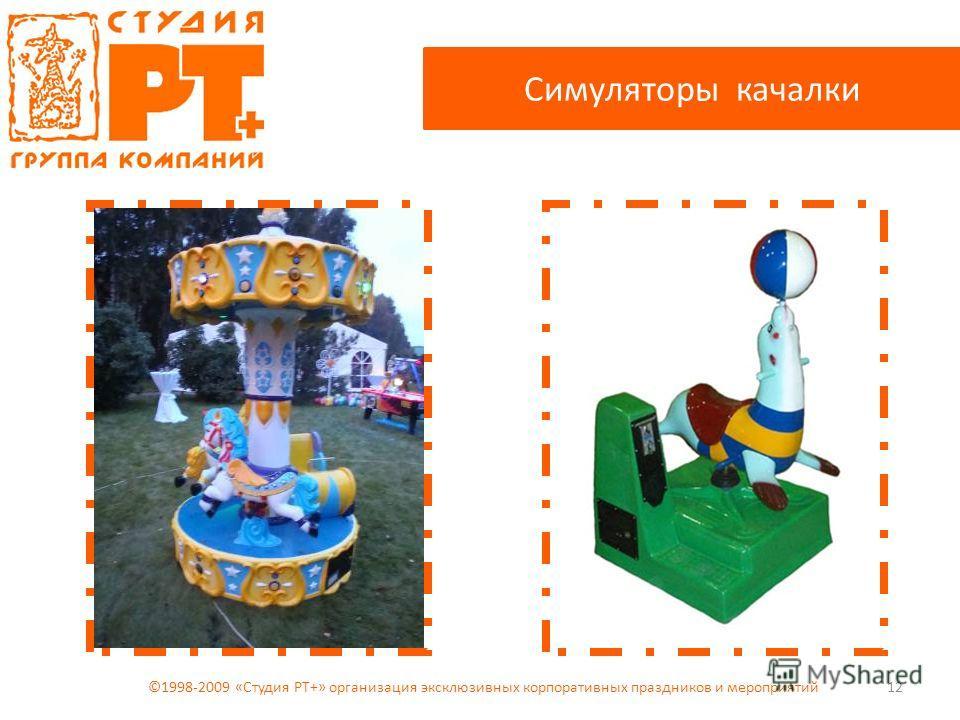 12 Симуляторы качалки ©1998-2009 «Студия РТ+» организация эксклюзивных корпоративных праздников и мероприятий