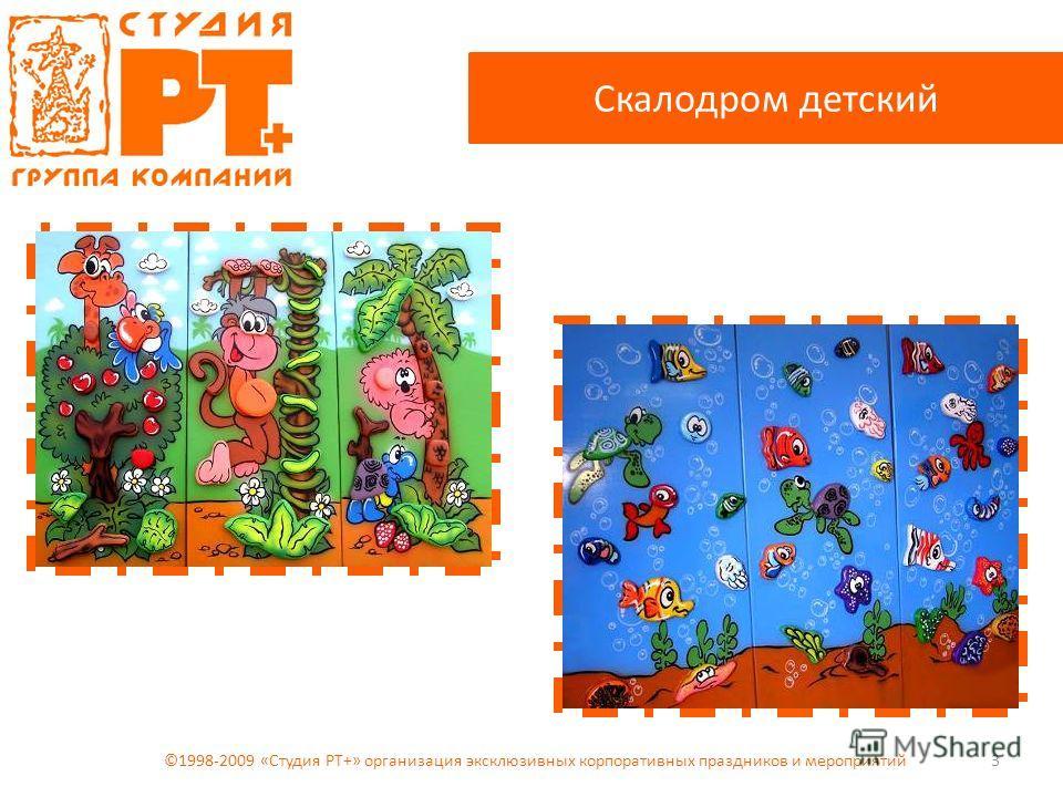 3 Скалодром детский ©1998-2009 «Студия РТ+» организация эксклюзивных корпоративных праздников и мероприятий