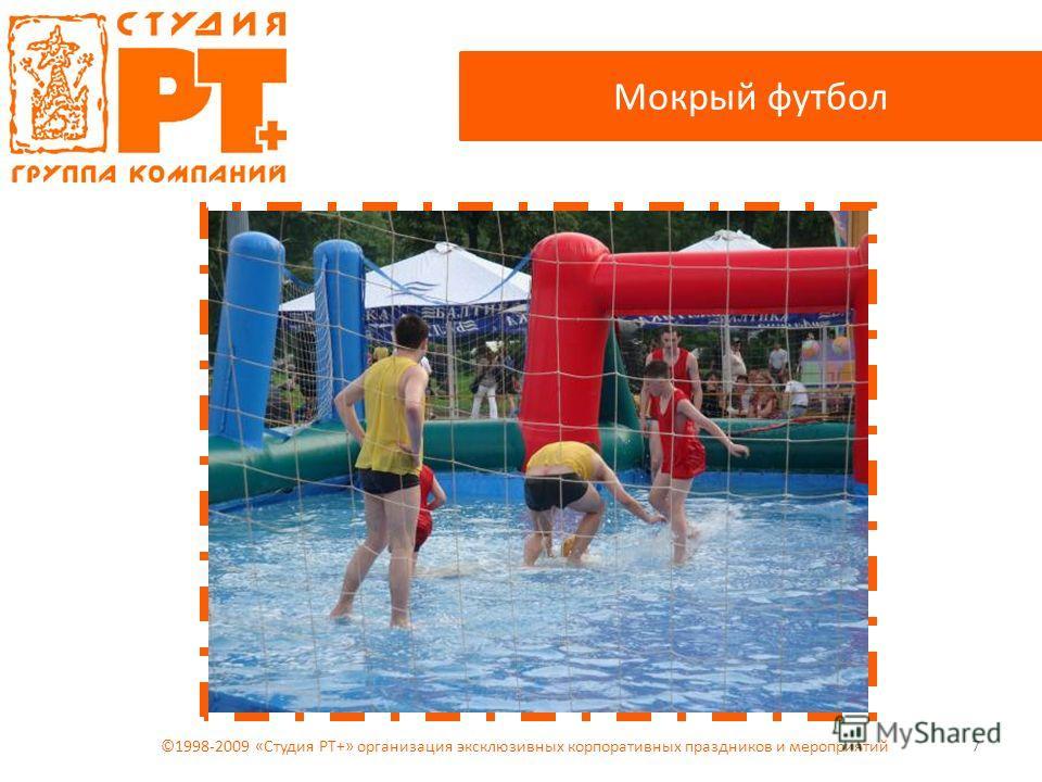 7 Мокрый футбол ©1998-2009 «Студия РТ+» организация эксклюзивных корпоративных праздников и мероприятий