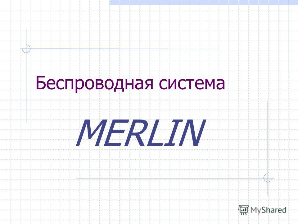 Беспроводная система MERLIN