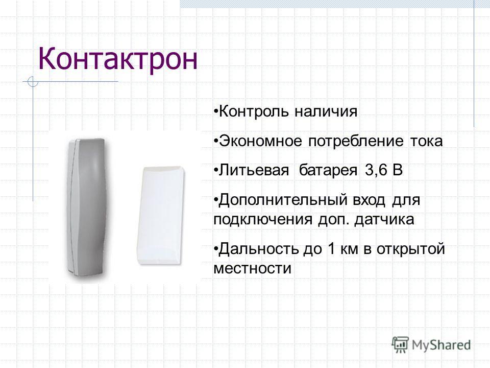 Контактрон Контроль наличия Экономное потребление тока Литьевая батарея 3,6 В Дополнительный вход для подключения доп. датчика Дальность до 1 км в открытой местности