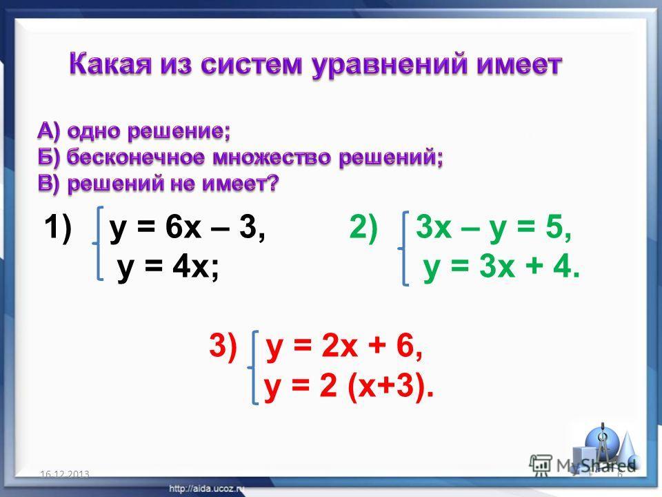 16.12.20136 1) у = 6х – 3, 2) 3х – у = 5, у = 4х; у = 3х + 4. 3) у = 2х + 6, у = 2 (х+3).
