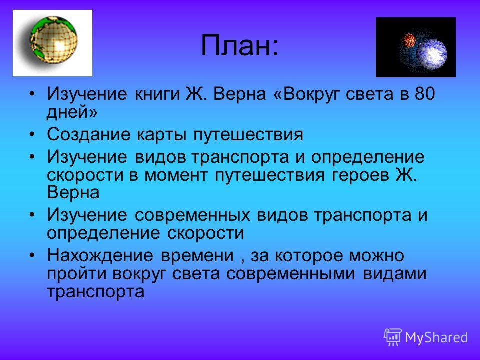 Работу выполнили Денисова Людмила и Лопухова Оксана. Команда «Мусирминцы -2»