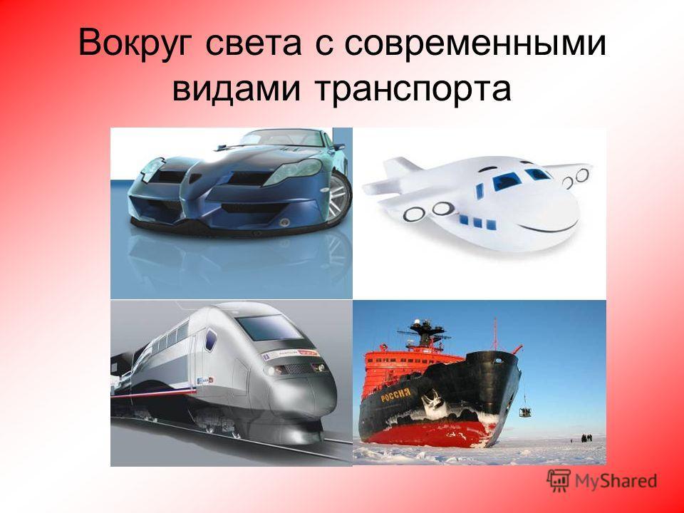 Скорости современных транспортных средств автомобиль с реактивным двигателем – 1025,2 км/ч. самолет с реактивным двигателем – 3529,6 км/ч. электропоезд – 200 км/ч. мотоцикл – 512,7 км/ч. океанский лайнер «Александр Пушкин» - 40 км/ч.