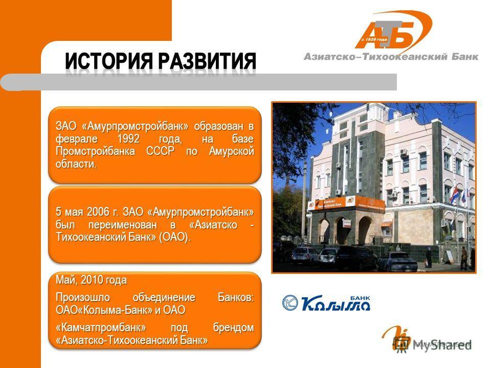 ЗАО «Амурпромстройбанк» образован в феврале 1992 года, на базе Промстройбанка СССР по Амурской области. ЗАО «Амурпромстройбанк» образован в феврале 1992 года, на базе Промстройбанка СССР по Амурской области. 5 мая 2006 г. ЗАО «Амурпромстройбанк» был