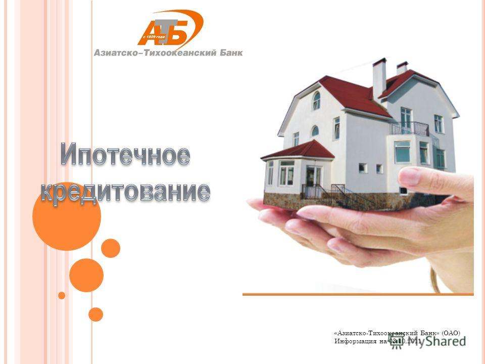 «Азиатско-Тихоокеанский Банк» (ОАО) Информация на 03.10.2011