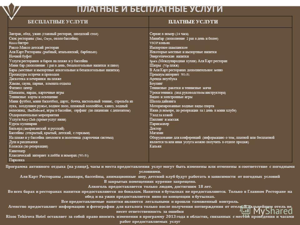 БЕСПЛАТНЫЕ УСЛУГИПЛАТНЫЕ УСЛУГИ Завтрак, обед, ужин ( главный ресторан, шведский стол ) Снэк рестораны (Sini, Onyx, около бассейна ) Rixos бистро Риксо - Миксо детский ресторан Аля Карт Рестораны ( рыбный, итальянский, барбекью ) Ночной буфет Услуги