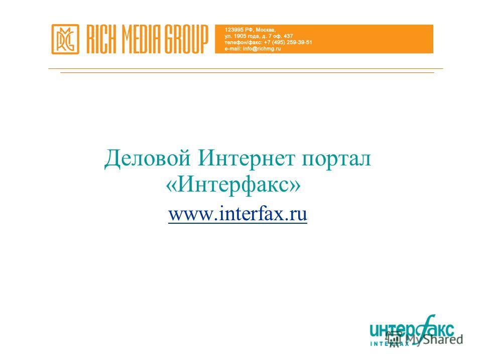 Деловой Интернет портал «Интерфакс» www.interfax.ru